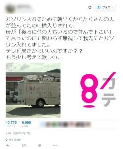 関西テレビ、熊本でガソリンスタンド列に割り込み 公式サイト上に謝罪文 (2016年4月18日掲載) - ライブドアニュース