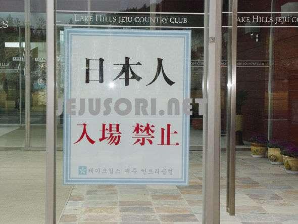 【これは酷い】ロッテ「日本人の入店お断り。入りたいなら『竹島は韓国領』と3回言え」ロッテシネマ内のネットカフェ : まとめ安倍速報