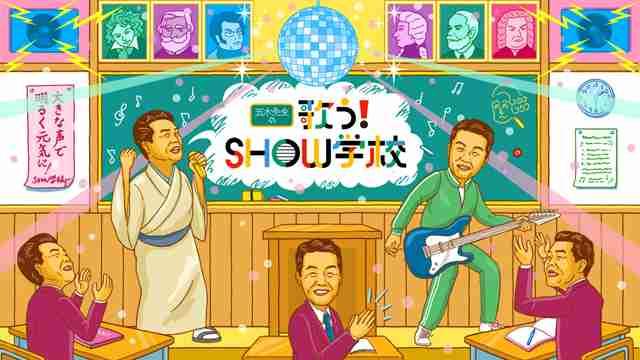 五木先生の 歌う!SHOW学校 - NHK