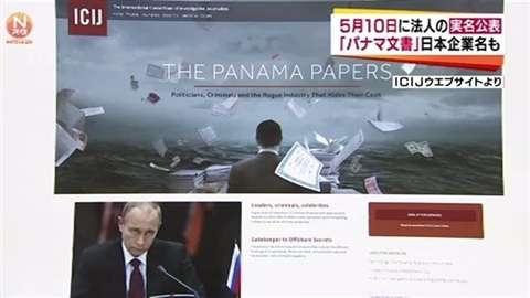 パナマ文書、5月10日に法人の実名公表 日本企業名も(TBS系(JNN)) - Yahoo!ニュース