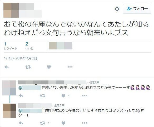 セブン-イレブン店員、客への暴言が大量発覚で炎上!熊本の地震もネタに