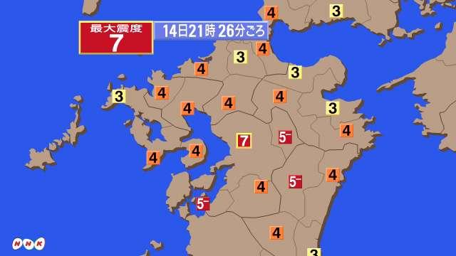 九州地方で強い揺れ、熊本県で震度7
