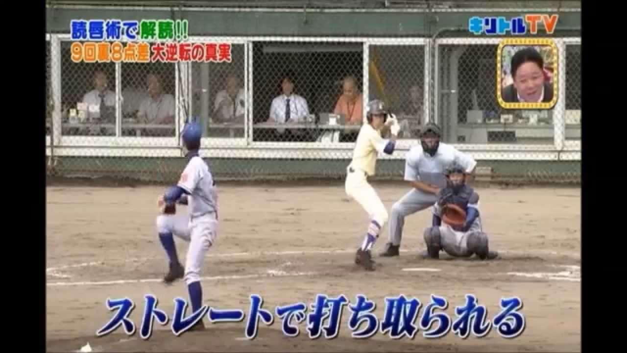 海外メディアでも報道された!9回裏8ー0からの大逆転劇 星稜高校vs小松大谷 - YouTube