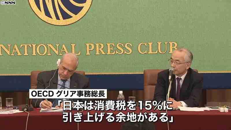 消費税15%の余地ある~OECD事務総長(日本テレビ系(NNN)) - Yahoo!ニュース