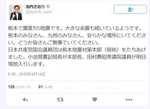 大震災「自民議員が足引っ張った」=民進ツイッター、批判受け削除