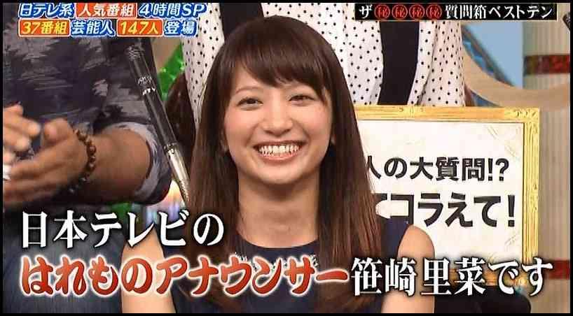 笹崎里菜アナは日テレ2番手に