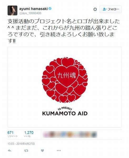 浜崎あゆみ、熊本被災地支援プロジェクトで