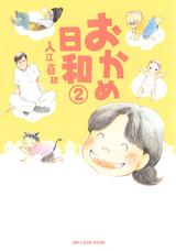 おかめ日和 2巻【電子書籍のソク読み】豊富な無料試し読み