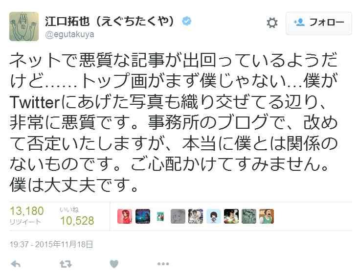 「ネットで悪質な記事が出回っているようだけど……」 声優・江口拓也さんと所属事務所が記事を否定し『やらおん!』は謝罪 | ガジェット通信