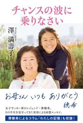 澤穂希の母が「ゴミ屋敷」呼ばわりされ賃貸トラブルに 大家の訴えは正当か?