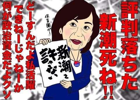 民進党、情けなくて涙が出てしまう : 長谷川豊 公式ブログ 『本気論 本音論』