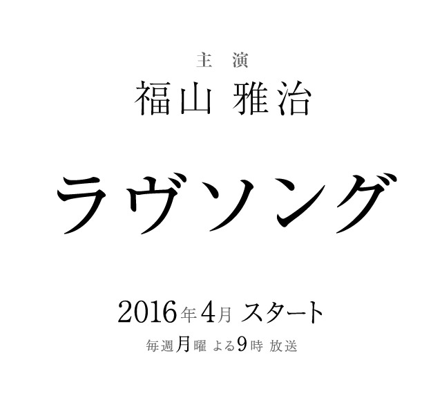『ラヴソング』あらすじまとめ&衣装:福山雅治・藤原さくら - mii mii