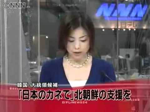 爆弾発言!韓国大統領「北朝鮮の復興は日本に金を出させる」と   YouTube - YouTube