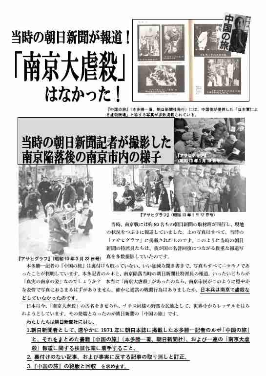 本多勝一元記者が、「南京大虐殺」写真の捏造認める!   JAPAN+