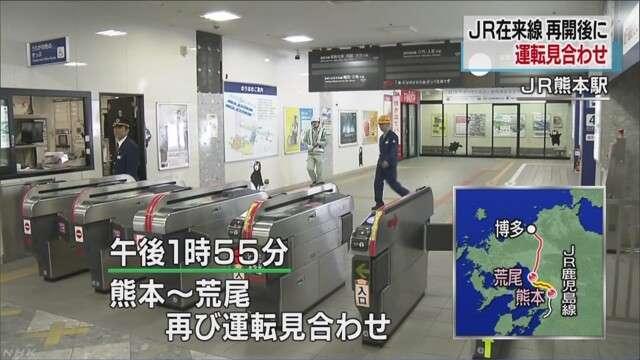 JR鹿児島線 熊本~荒尾 再開直後に運転見合わせ | NHKニュース