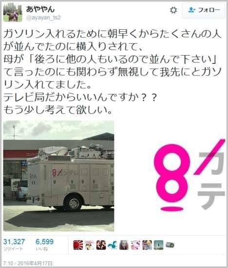 【熊本地震】横入りしてガソリン給油、ヘリの騒音、深夜にライト…マスコミの