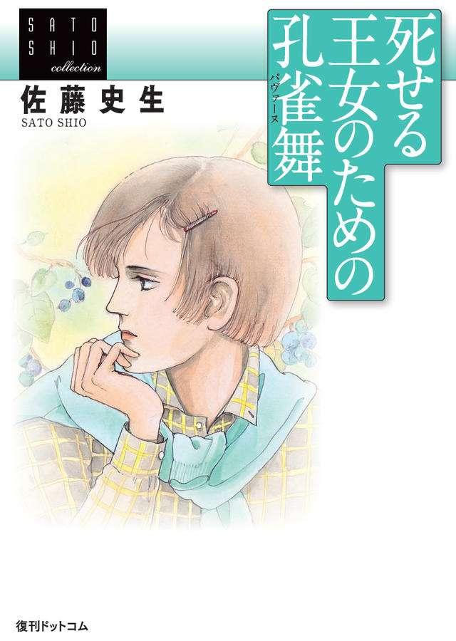 佐藤史生「死せる王女のための孔雀舞」復刻、未発表作も - コミックナタリー