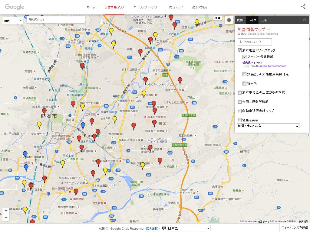 Google マップに熊本県内の「スーパー営業情報」「炊き出し&支援物資集積地点」「給水所」集約、避難所の状況・ニーズを共有、学生らのコミュニティが運営 -INTERNET Watch