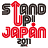 東日本大震災 チャリティープロジェクト STAND UP! JAPAN 2011 中央共同募金会