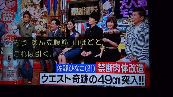 """佐野ひなこ、ウエストがさらに細く """"奇跡の49cm""""披露にスタジオ驚愕"""