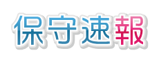 【補助金停止】朝鮮学校の保護者 文科省通知の撤回求める「外交や政治問題と朝鮮学校は関係ない」「差別を助長」|保守速報