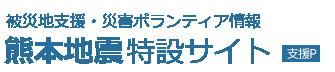 熊本地震特設サイト
