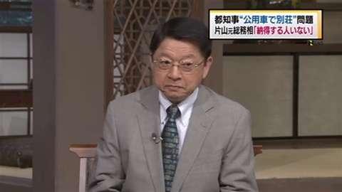 都知事「公用車で別荘」問題、片山元総務相「納得する人いない」(TBS系(JNN)) - Yahoo!ニュース