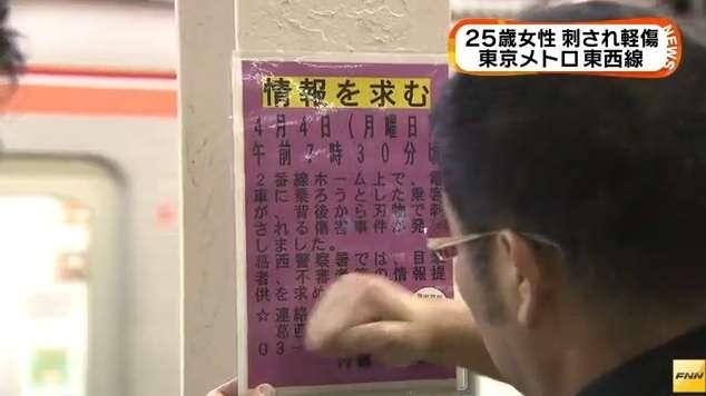 電車に乗ろうとした女性が尻を刺され軽傷 東京メトロ葛西駅