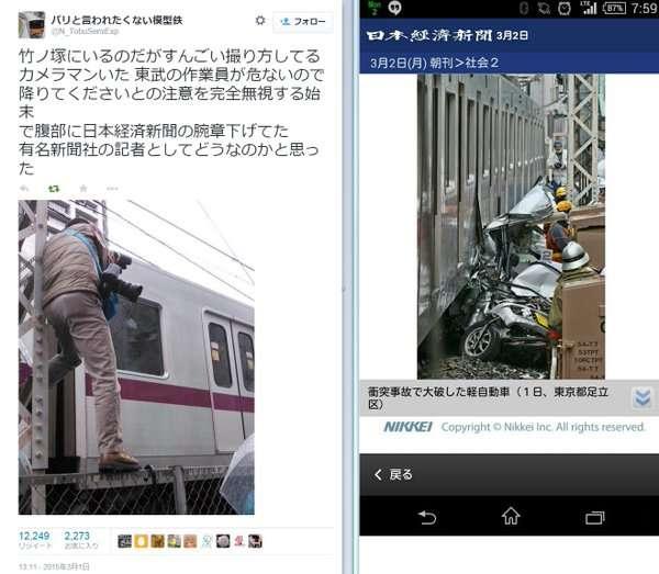 左の画像を見ると「マスコミひでえ。ゴミかよ」と思うけどこのカメラマンが撮った右の画像を見ると「マスコ…  Simon_SinさんのTwitterで話題の画像