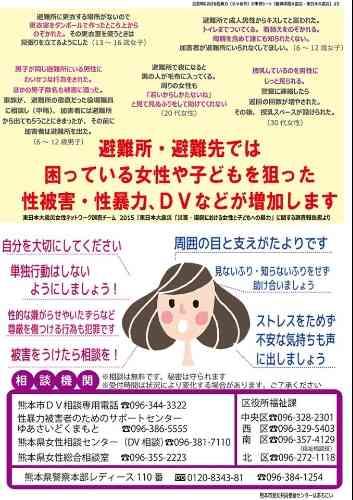 避難所では性暴力やDVが増加 熊本市男女共同参画センターが注意喚起 - BIGLOBEニュース