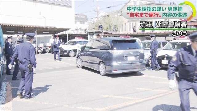 逮捕の男「自宅まで尾行」内容の供述 | NHKニュース