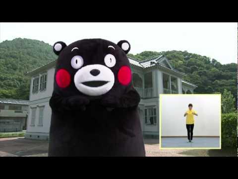 くまモン体操 - YouTube