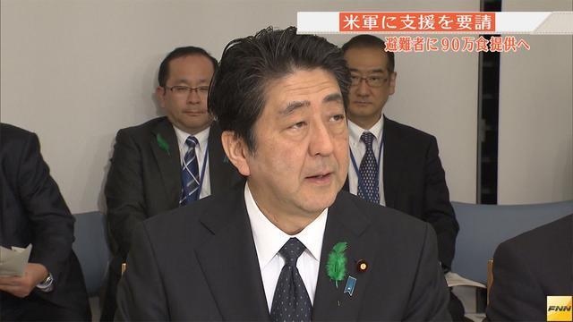 熊本大地震 政府、被災者支援のため米軍に支援を要請(フジテレビ系(FNN)) - Yahoo!ニュース