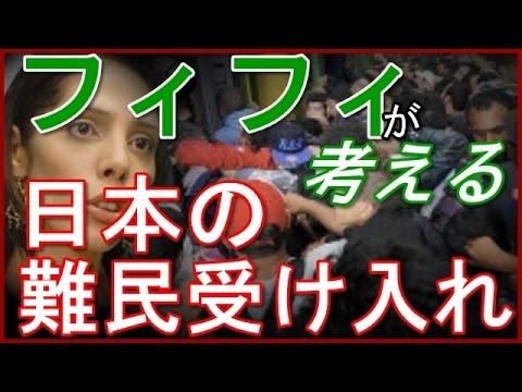 【日本の難民受け入れ】をフィフィが考える ~意見を変えたフィフィ~ - YouTube