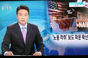 ニューヨークタイムズ紙が「韓国系経営のネイルサロンで労働搾取と人種差別が蔓延」と報道し波紋。その報道に「訂正報道」「法的対応」検討 【韓国KBS】: テレビにだまされないぞぉⅡ