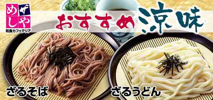 オススメぼっち飯・麺類編