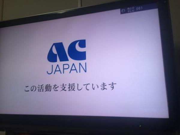 【自粛】震災の影響で、テレビCMが「ACジャパン」だらけと話題に!|面白ニュース 秒刊SUNDAY