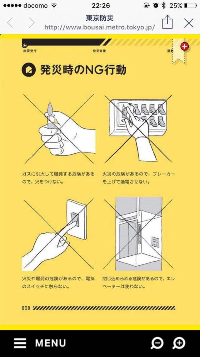 熊本地震の対策情報まとめ - Togetterまとめ