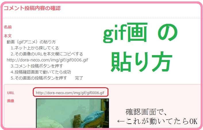 ガルちゃんで画像(サイト)を貼り付ける方法&練習Part10