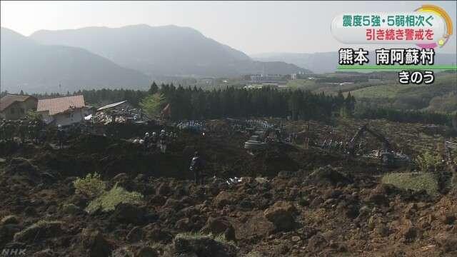熊本で活発な地震活動続く これまでに680回超 | NHKニュース