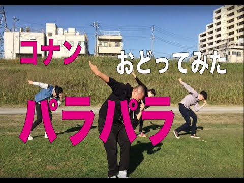 【名探偵コナンOP パラパラを踊ってみた】恋はスリル、ショック、サスペンス / 愛内里菜 - YouTube