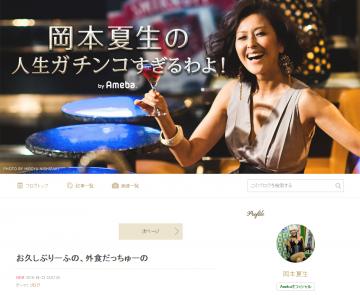 岡本夏生「生涯ギャラ50億」発言は盛りすぎでは?検証してみた- 記事詳細|Infoseekニュース