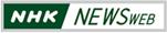 19日スーパーなど営業予定 - NHK熊本県のニュース