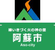 阿蘇市ホームページ - Aso-City offcial site