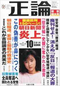 「韓国人慰安婦を強制連行」と書いたのは朝日でなく産経新聞だった! 植村記者に論破され阿比留記者が赤っ恥  - ライブドアニュース