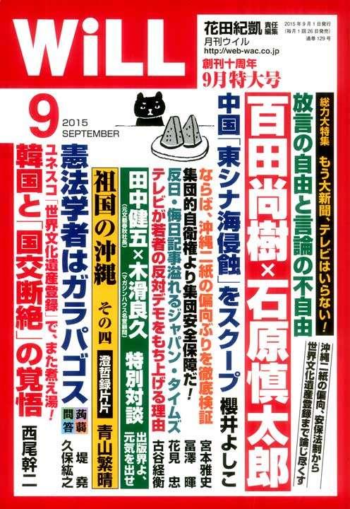 放言の自由と言論の不自由 百田尚樹×石原慎太郎 = (WiLL 2015/09月号) - ジョルダンニュース!