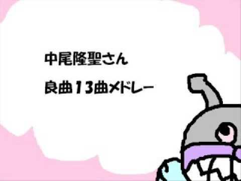 中尾隆聖さん 良曲13曲メドレー - YouTube
