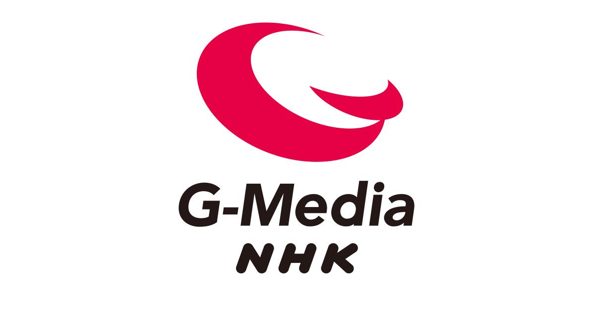 会社概要|会社紹介 - NHKグローバルメディアサービス