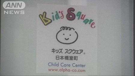 1歳2カ月男児がうつぶせ寝で死亡 認可外保育園(テレビ朝日系(ANN)) - Yahoo!ニュース
