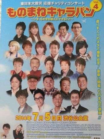東貴博、スギちゃん、小島よしおら14人が花やしきでチャリティーライブ!収益30万円「全額寄付」